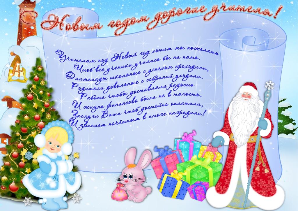 Программа как сделать открытку с новым годом